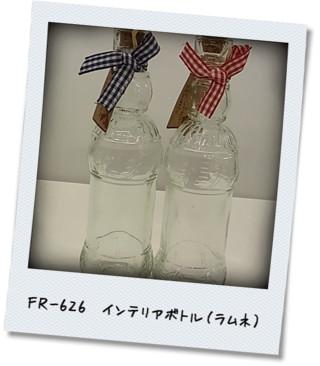 FR-626 インテリアボトル(ラムネ)